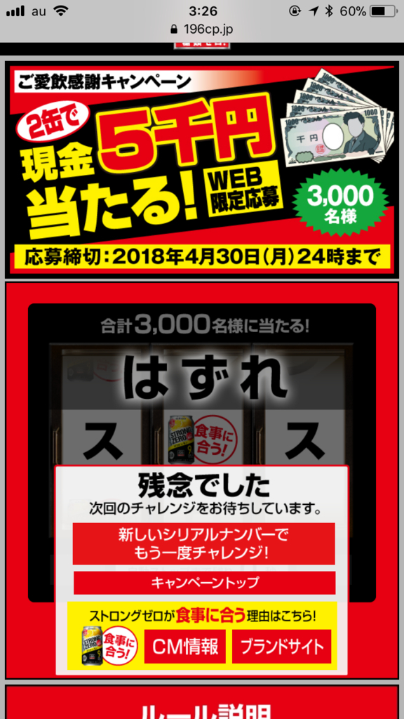 f:id:saito40:20180302015759j:plain