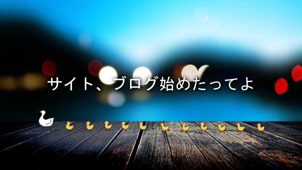 f:id:saito432100:20170116012221j:plain
