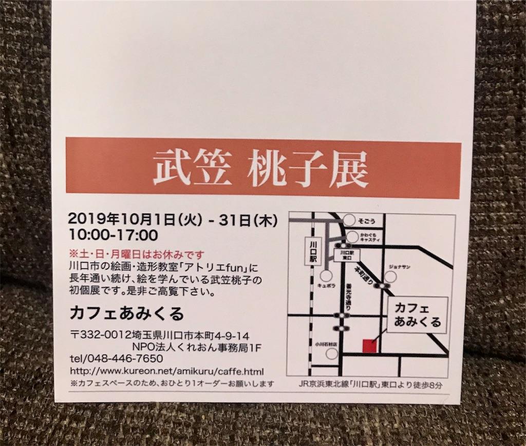 f:id:saito52119:20190920170201j:image