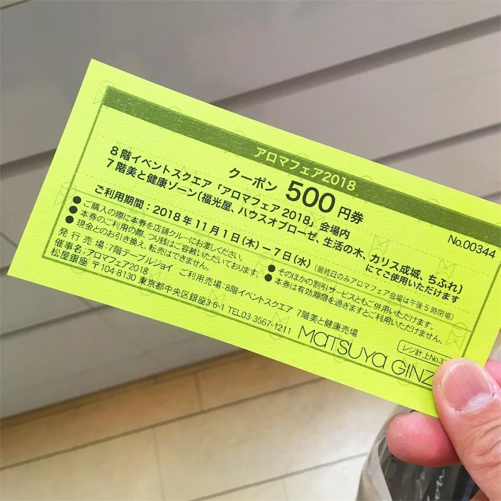 f:id:saito717:20181104211101j:image