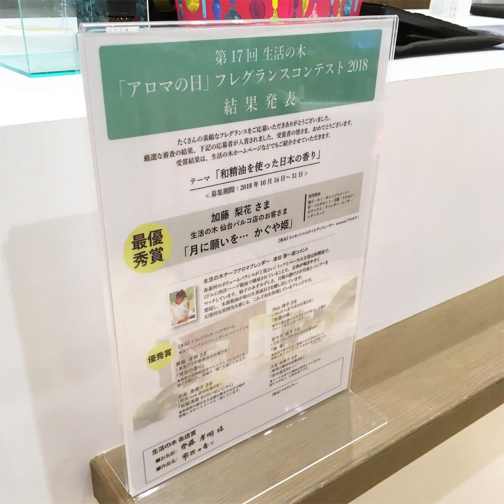 f:id:saito717:20181203080257j:image
