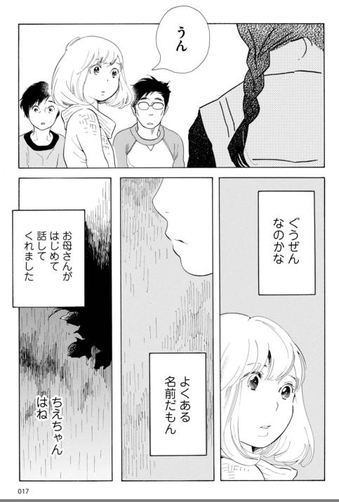 f:id:saito_naname:20180130225501p:image