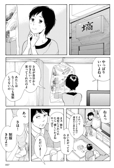 f:id:saito_naname:20180130225508p:image