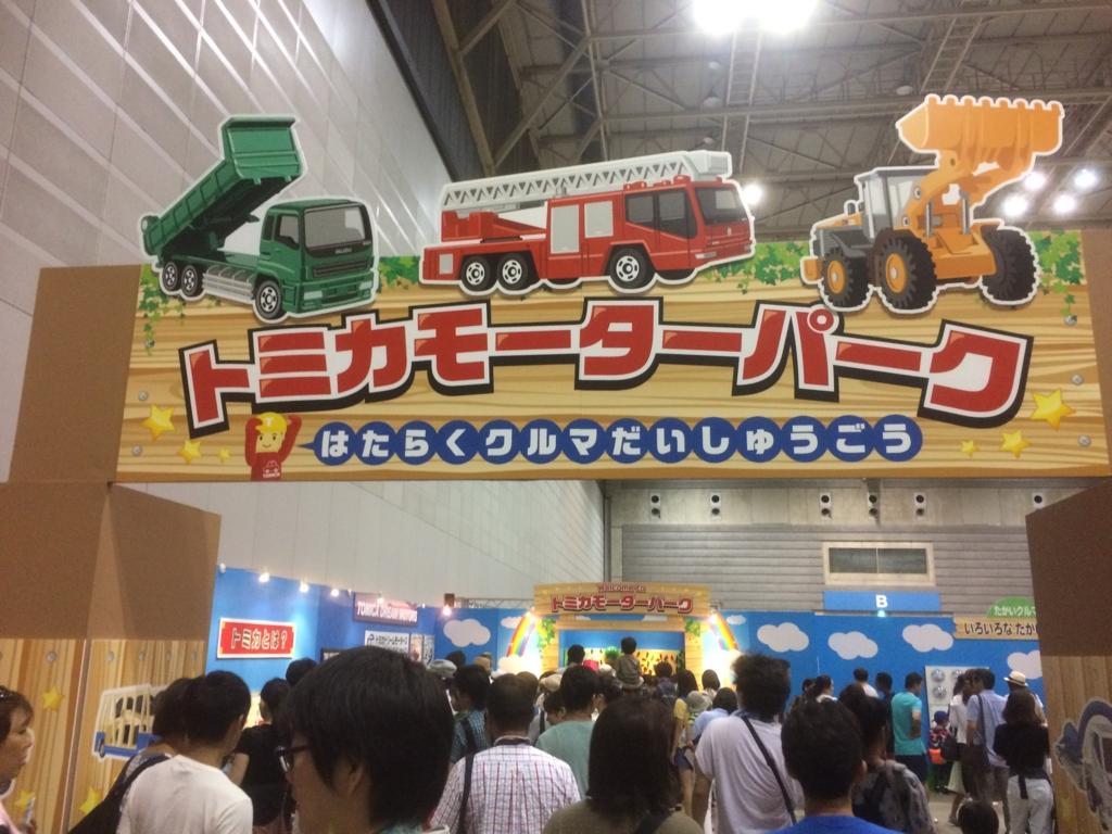 f:id:saitoh_naoki:20160815124913j:plain