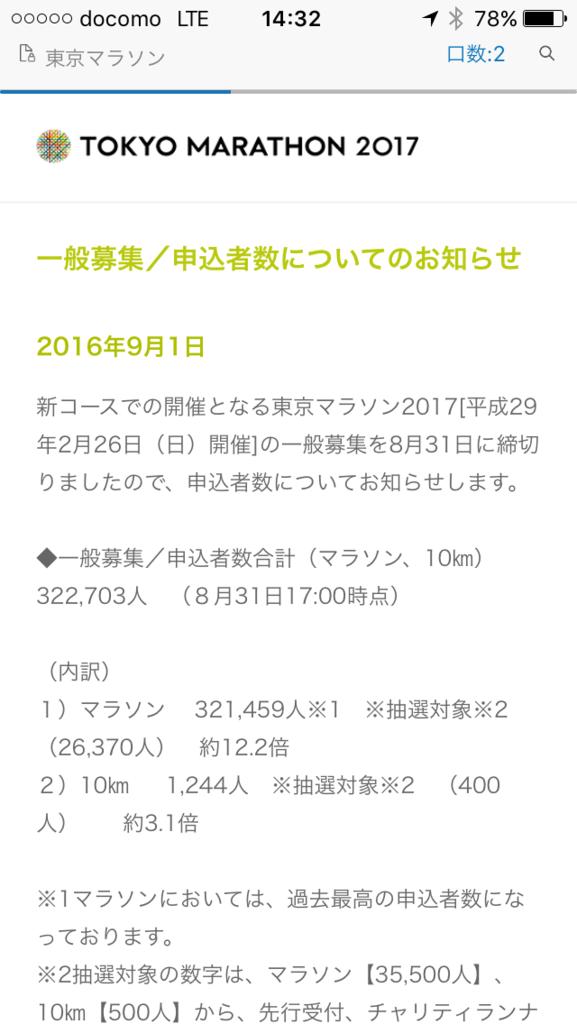 f:id:saitoh_naoki:20160902123141p:plain