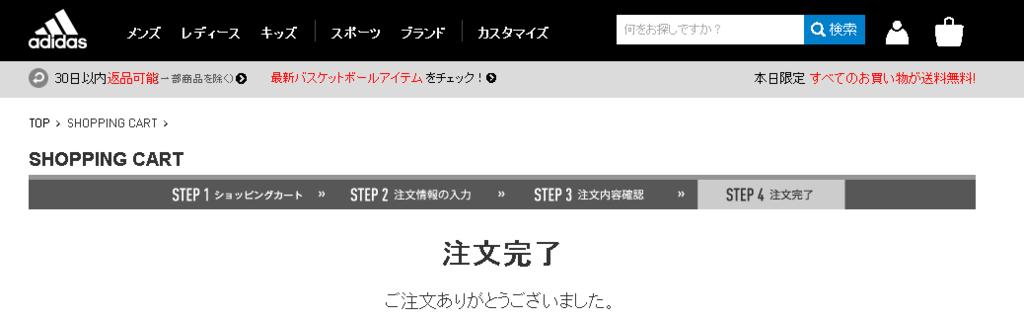 f:id:saitoh_naoki:20161209190358p:plain