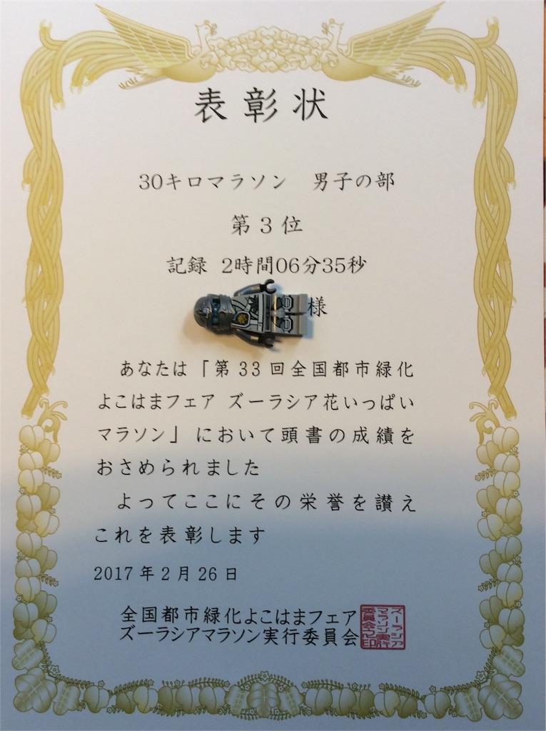 f:id:saitoh_naoki:20170226140318j:image