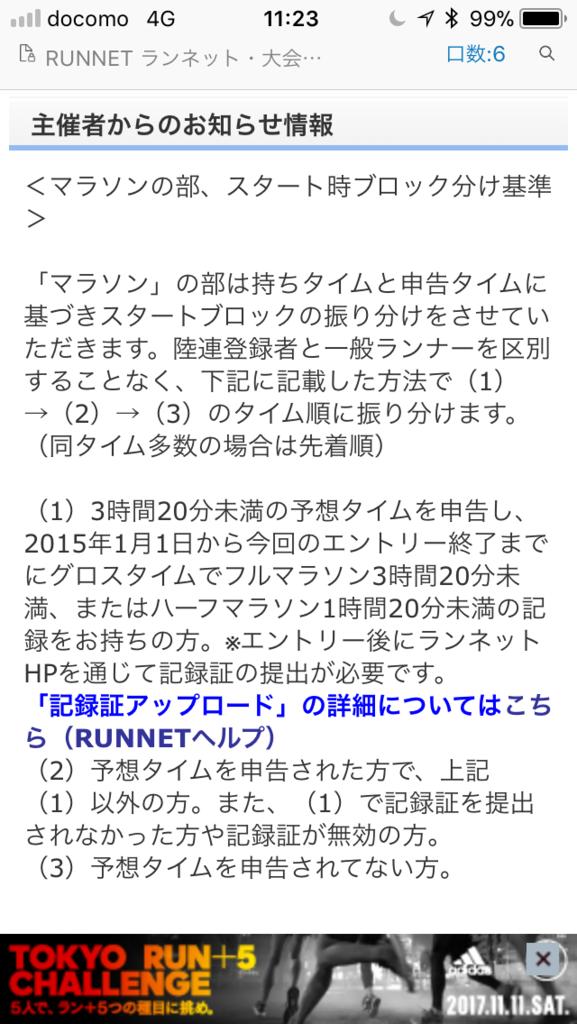 f:id:saitoh_naoki:20171010183948p:plain