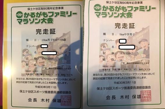 f:id:saitoh_naoki:20180314143646p:plain