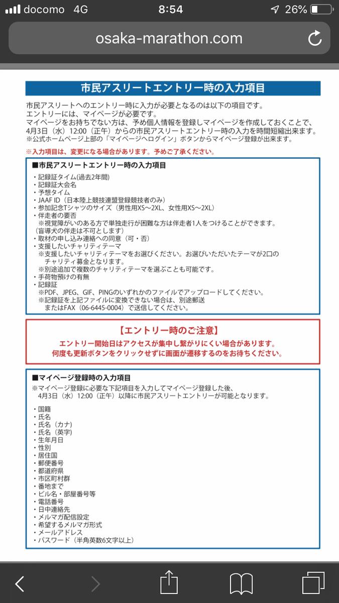 f:id:saitoh_naoki:20190402121108p:plain