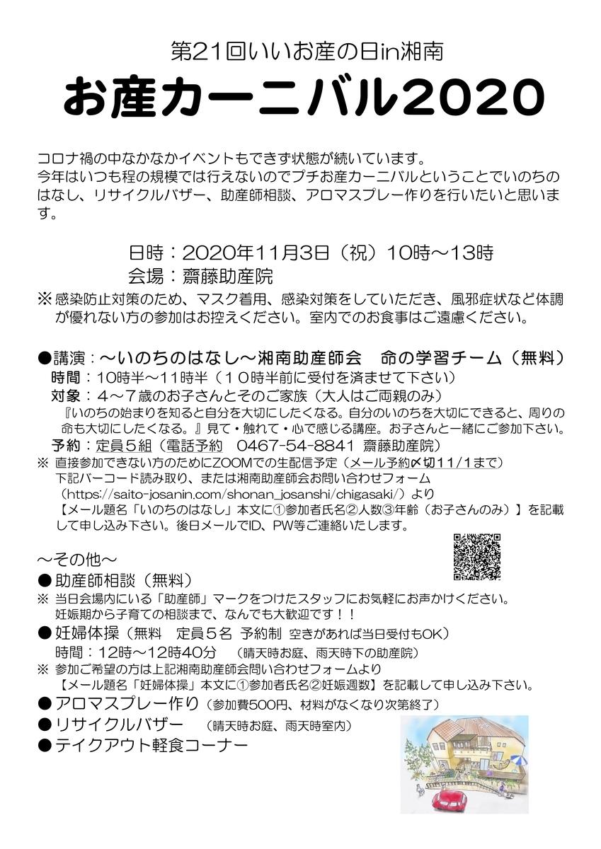 f:id:saitojosanin:20201022211659j:plain
