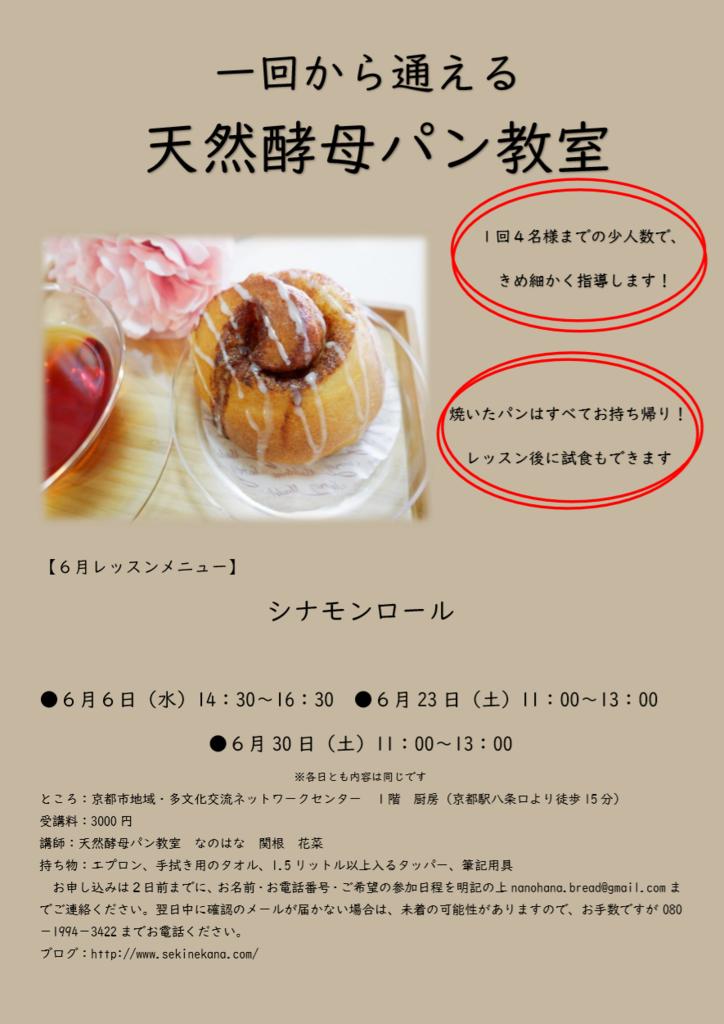 f:id:saitokana:20180529144005p:plain