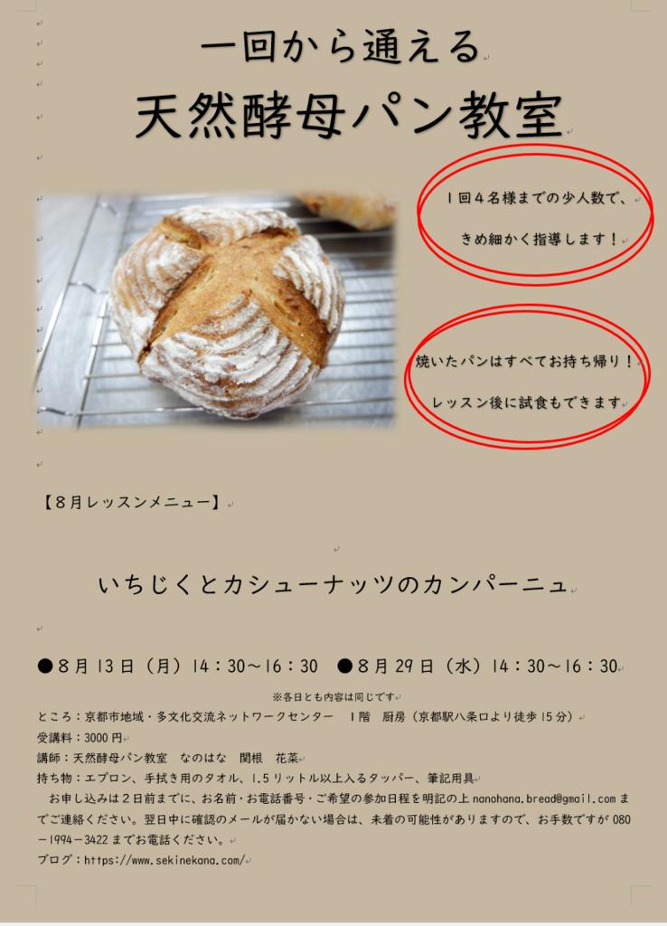 f:id:saitokana:20180728203009p:plain