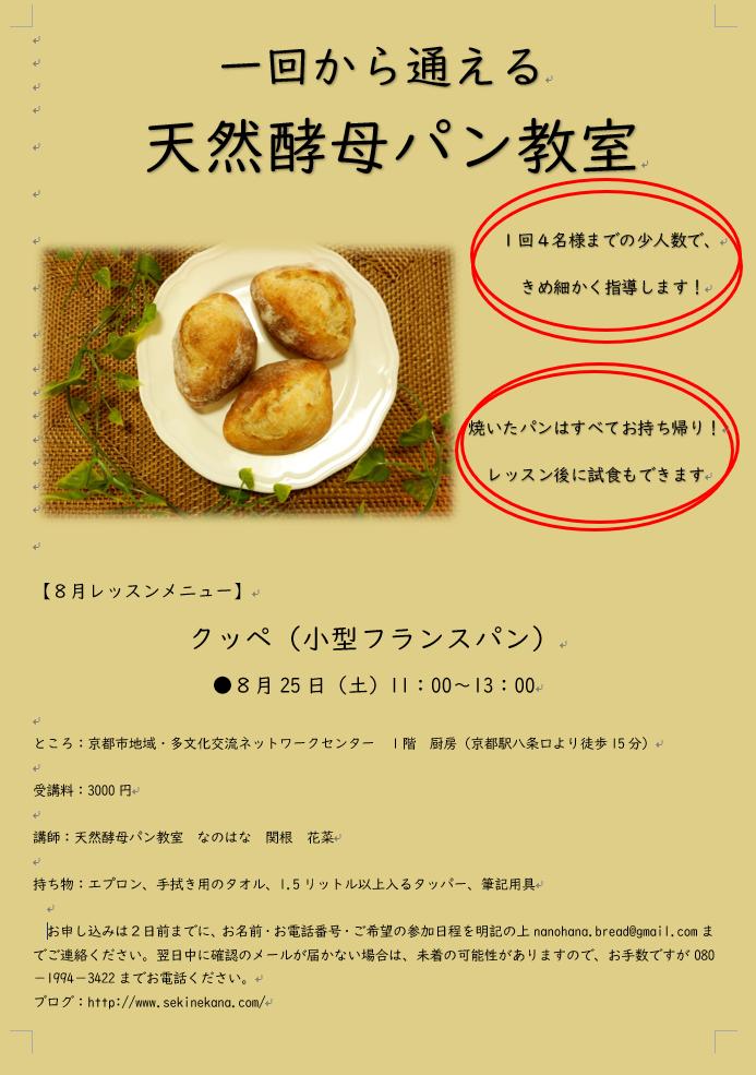 f:id:saitokana:20180730092008p:plain