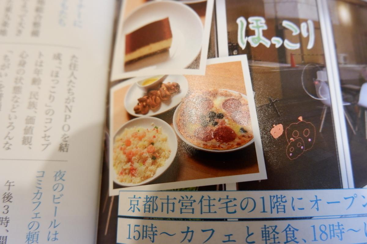 f:id:saitokana:20190328190224j:plain