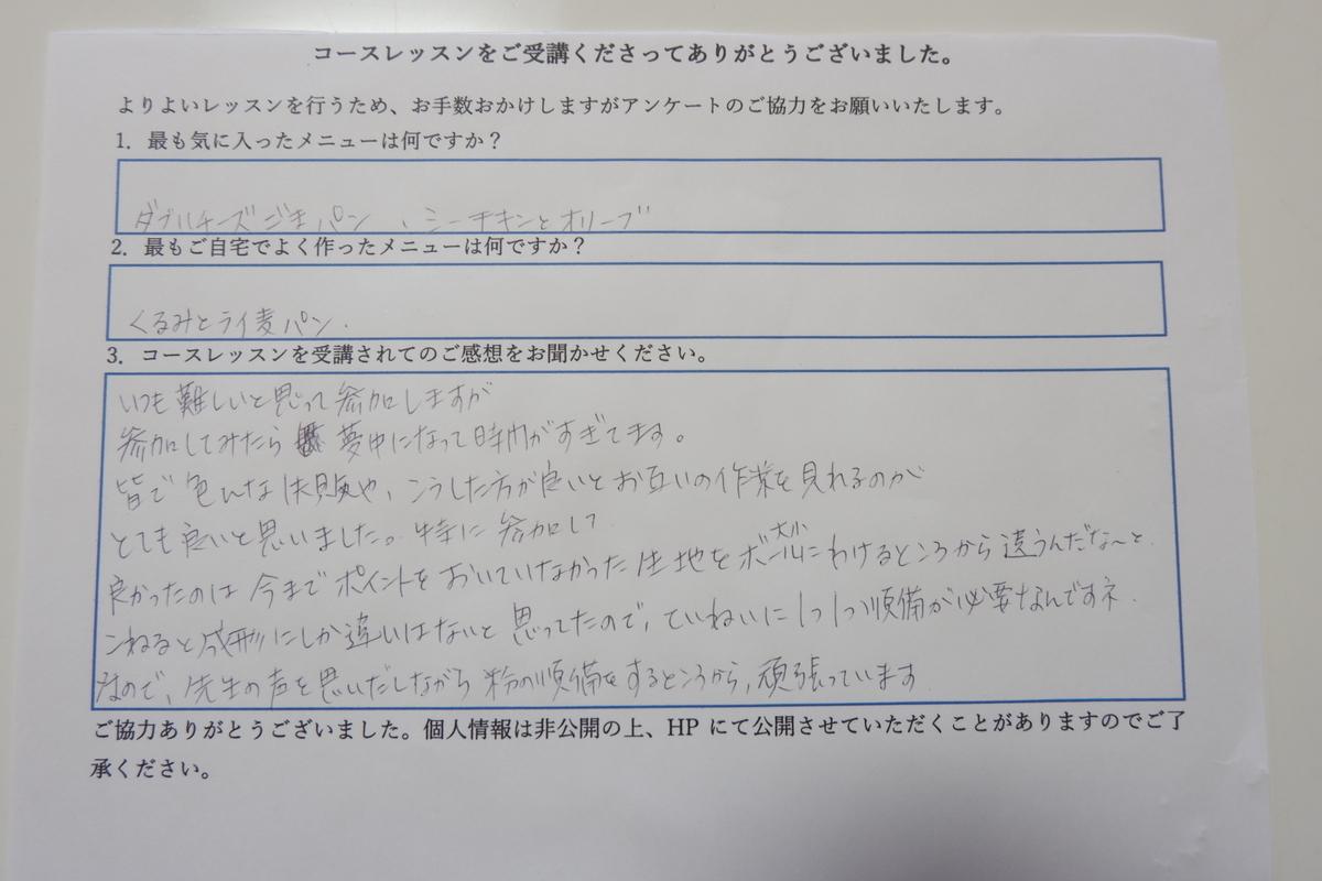 f:id:saitokana:20190524234711j:plain