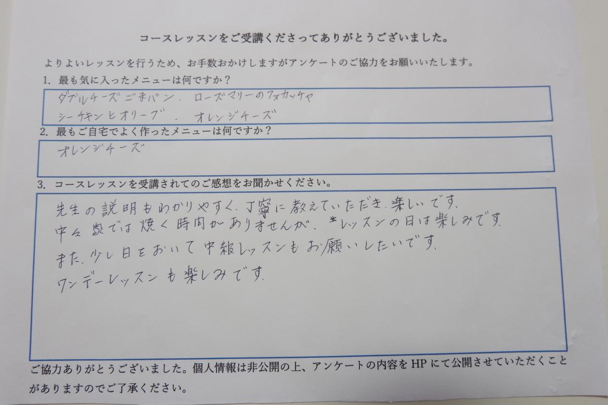 f:id:saitokana:20190525001906j:plain