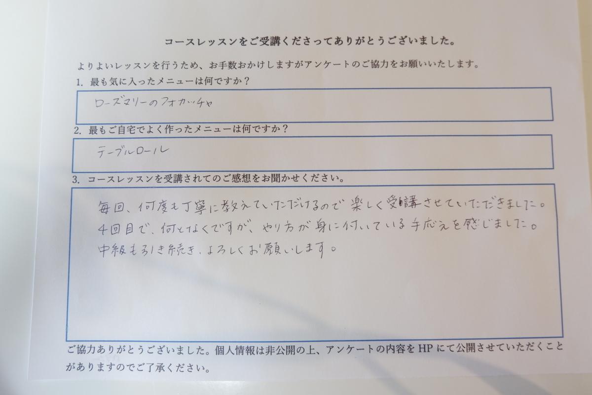 f:id:saitokana:20190609161946j:plain
