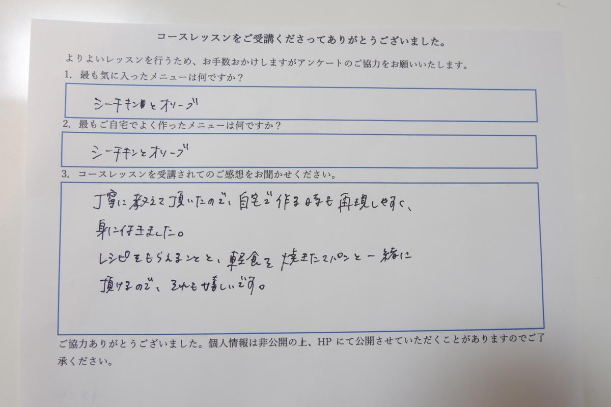 f:id:saitokana:20190628232920j:plain