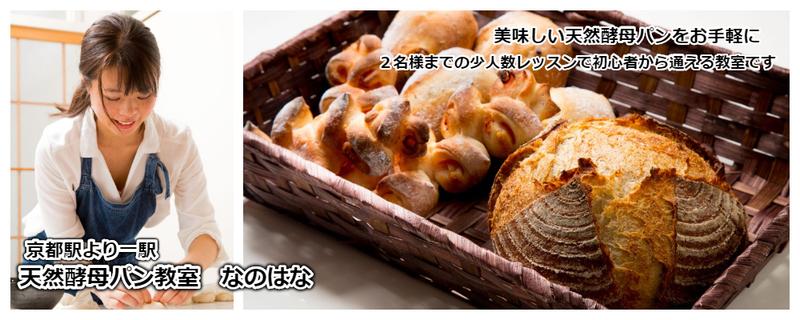 京都市南区 天然酵母パン教室 なのはな