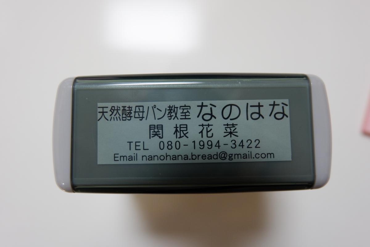 f:id:saitokana:20190727233828j:plain