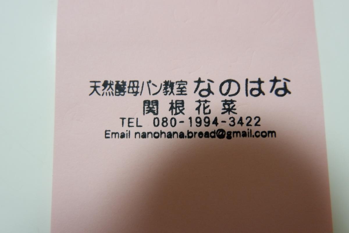 f:id:saitokana:20190727233858j:plain