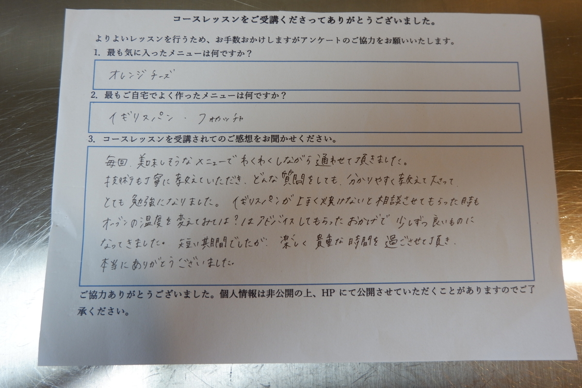 f:id:saitokana:20200807132438j:plain