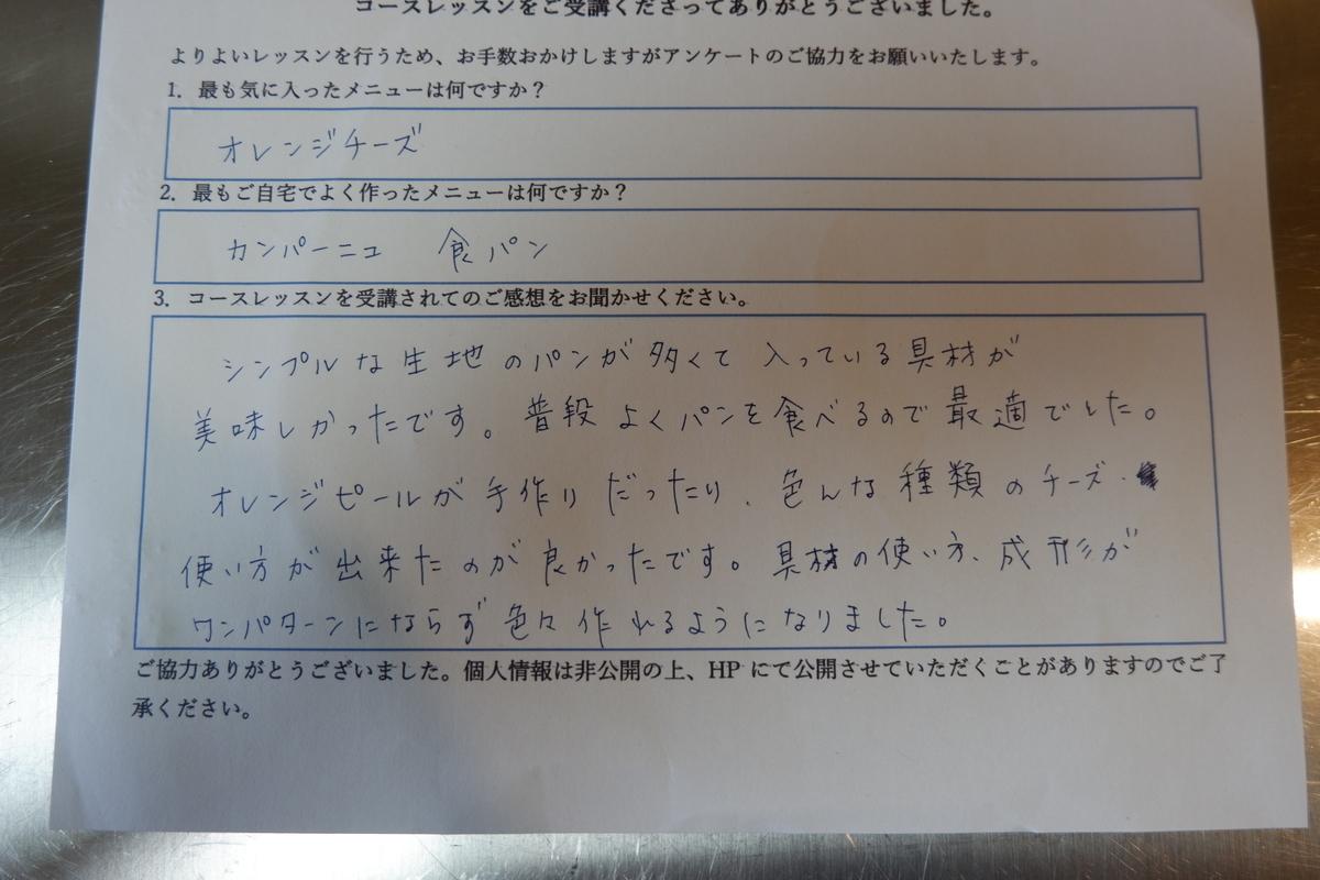 f:id:saitokana:20200807132522j:plain