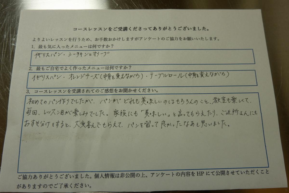 f:id:saitokana:20200815103923j:plain