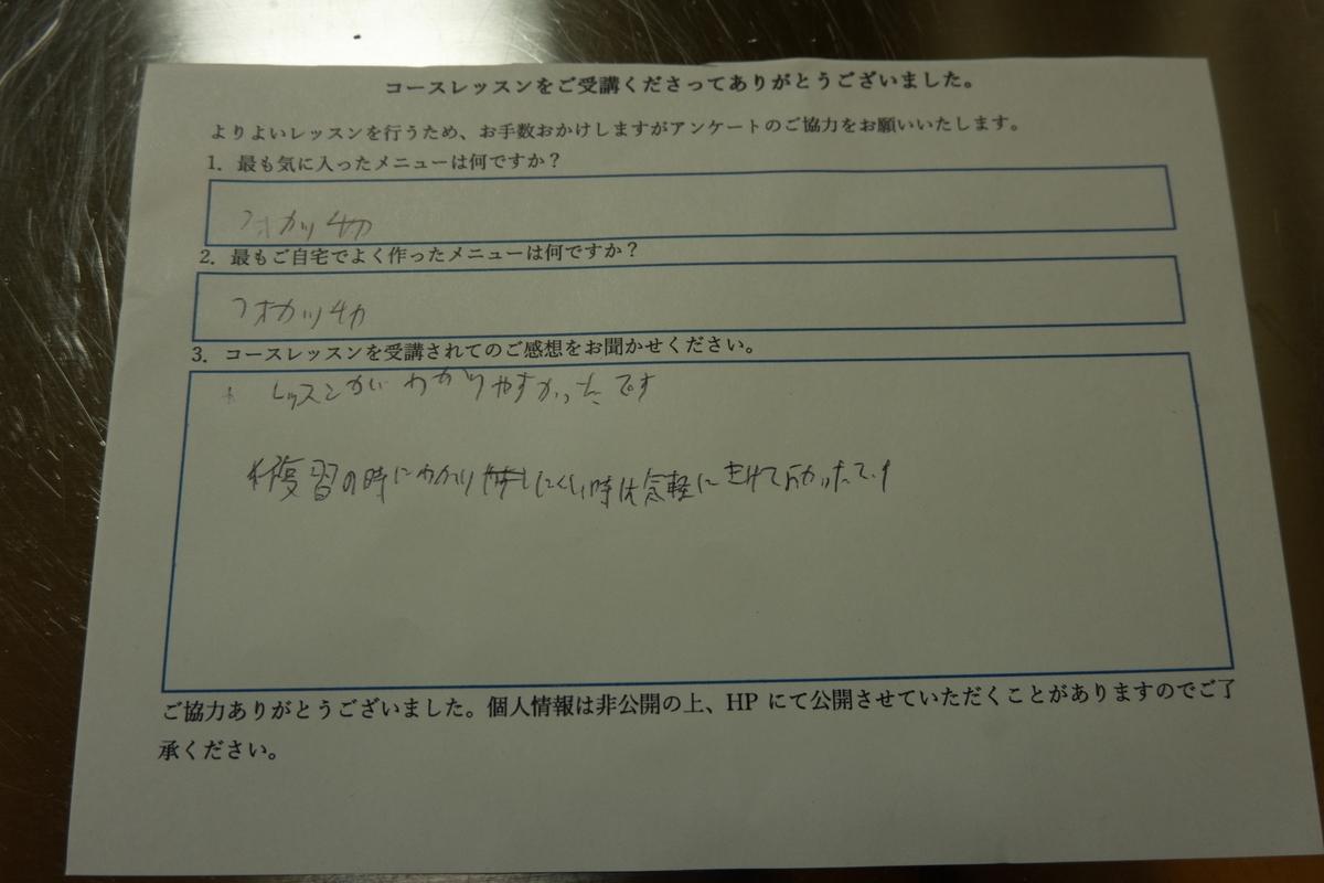 f:id:saitokana:20200815104004j:plain