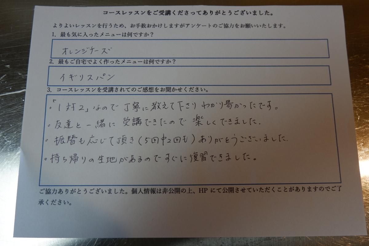 f:id:saitokana:20200907152031j:plain
