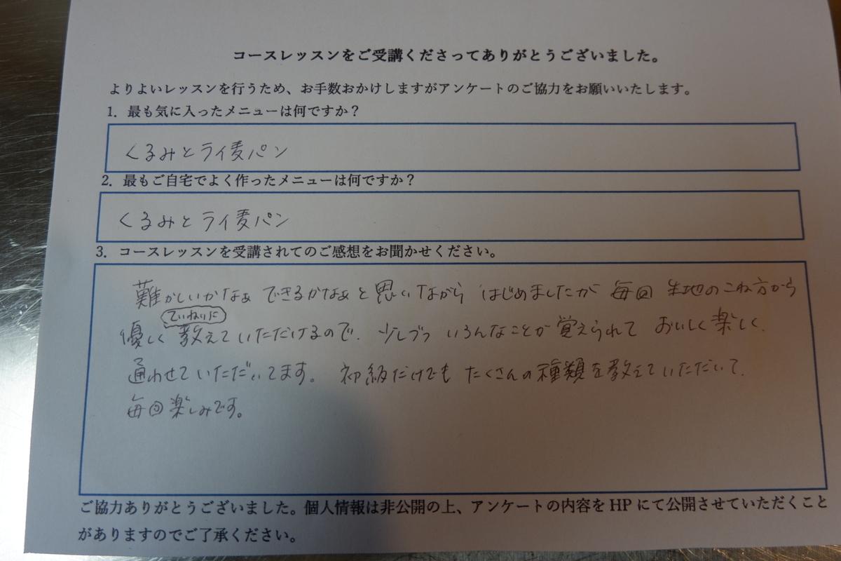 f:id:saitokana:20200907152113j:plain