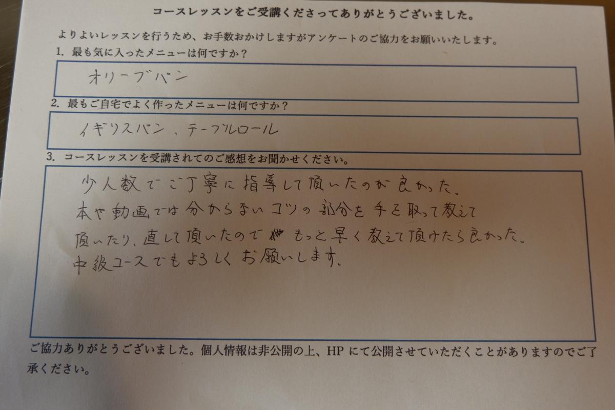 f:id:saitokana:20200930132331j:plain