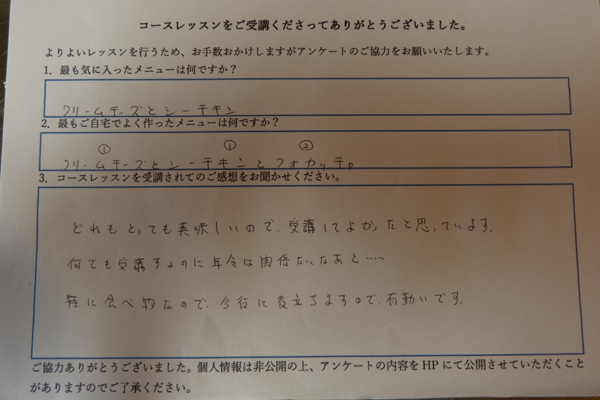 f:id:saitokana:20200930132413j:plain