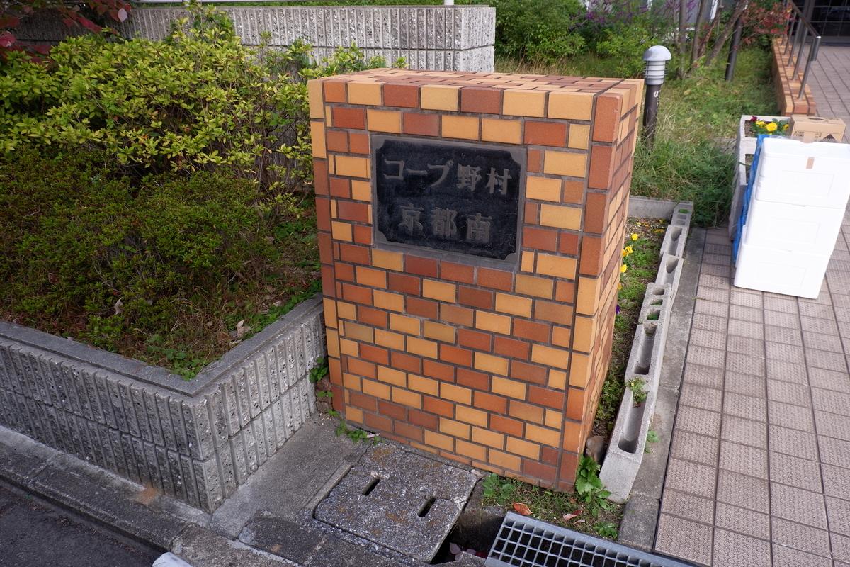 f:id:saitokana:20201030145007j:plain