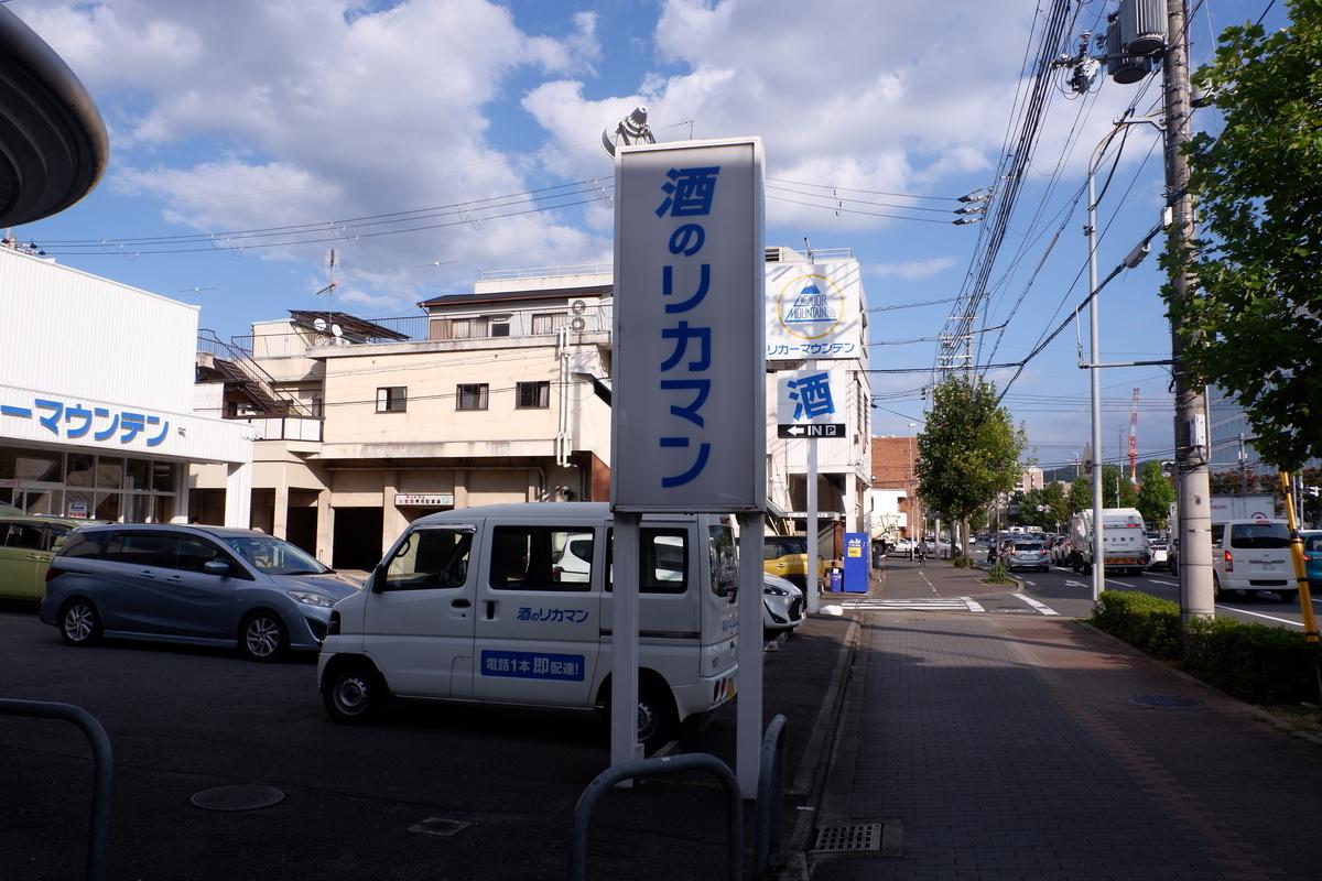 f:id:saitokana:20201030150231j:plain