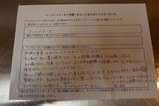 f:id:saitokana:20201103090346j:plain