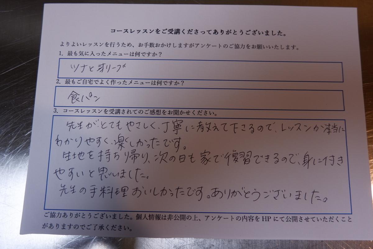 f:id:saitokana:20201118171223j:plain