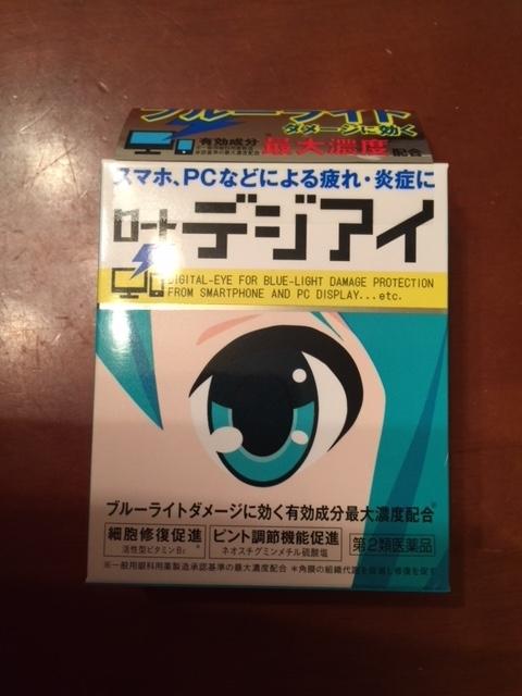 f:id:saitokenichi:20171203192653j:plain