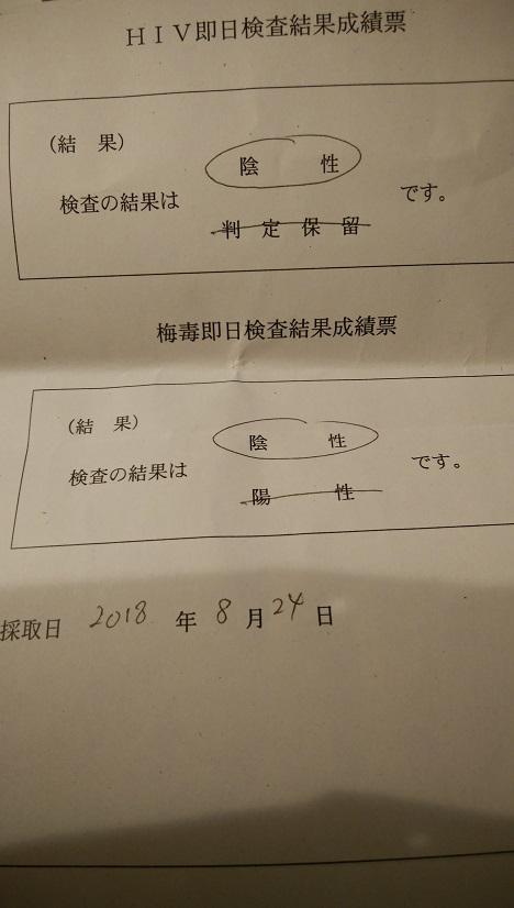 f:id:saitokenichi:20180824193024j:plain