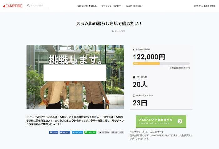 f:id:saitokenichi:20200725112103j:plain