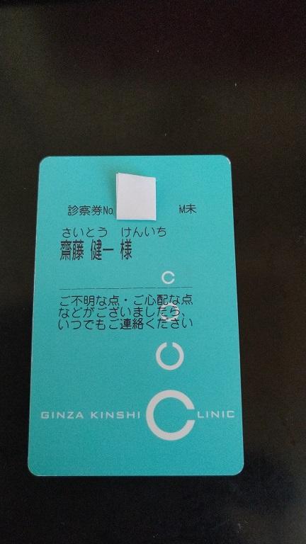 f:id:saitokenichi:20210814200746j:plain