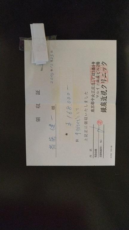 f:id:saitokenichi:20210814205532j:plain