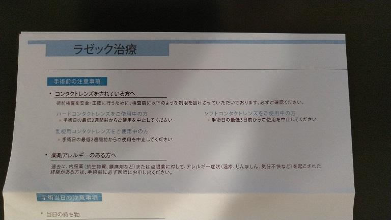 f:id:saitokenichi:20210814205846j:plain