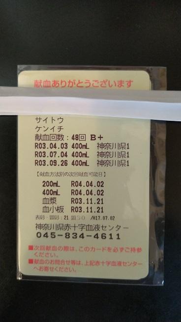 f:id:saitokenichi:20211009102122j:plain
