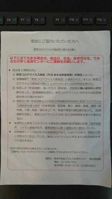 f:id:saitokenichi:20211009113218j:plain