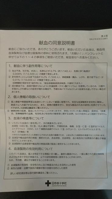 f:id:saitokenichi:20211009113238j:plain