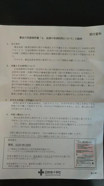 f:id:saitokenichi:20211009113308j:plain