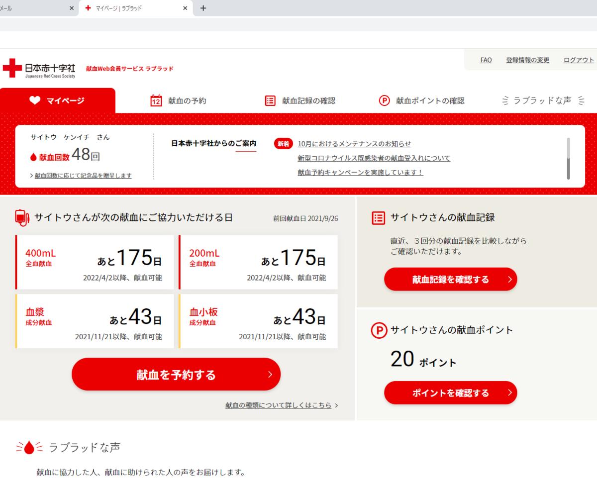 f:id:saitokenichi:20211009144915p:plain