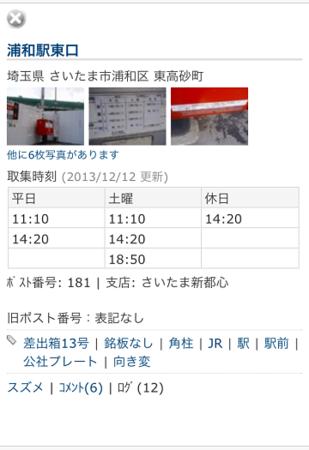 f:id:saitokoichi:20141231102029p:image